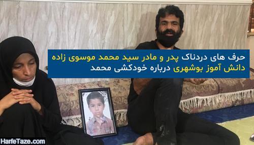 عکس پدر و مادر محمد موسوی زاده دانش آموز بوشهری