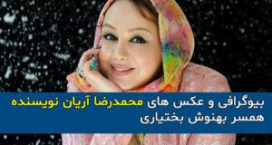 بیوگرافی و عکس های محمدرضا آرین (آریان) نویسنده و کارگردان