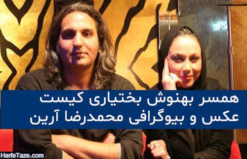 زندگینامه محمدرضا آرین (آریان) نویسنده سریال ترش و شیرین و جایزه بزرگ