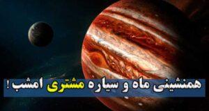 ساعت دقیق دیدن سیاره مشتری با چشم غیر مسلح پنجشنبه ۱ آبان ۹۹