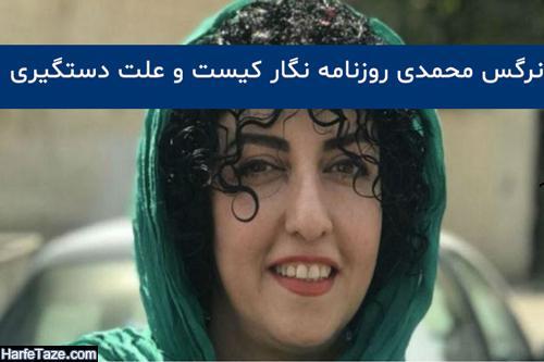 نرگس محمدی روزنامه نگار کیست و علت دستگیری وی چیست