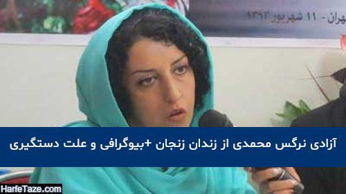 آزادی نرگس محمدی از زندان زنجان +بیوگرافی و علت دستگیری