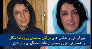 بیوگرافی و عکس های نرگس محمدی فعال سیاسی و روزنامه نگار