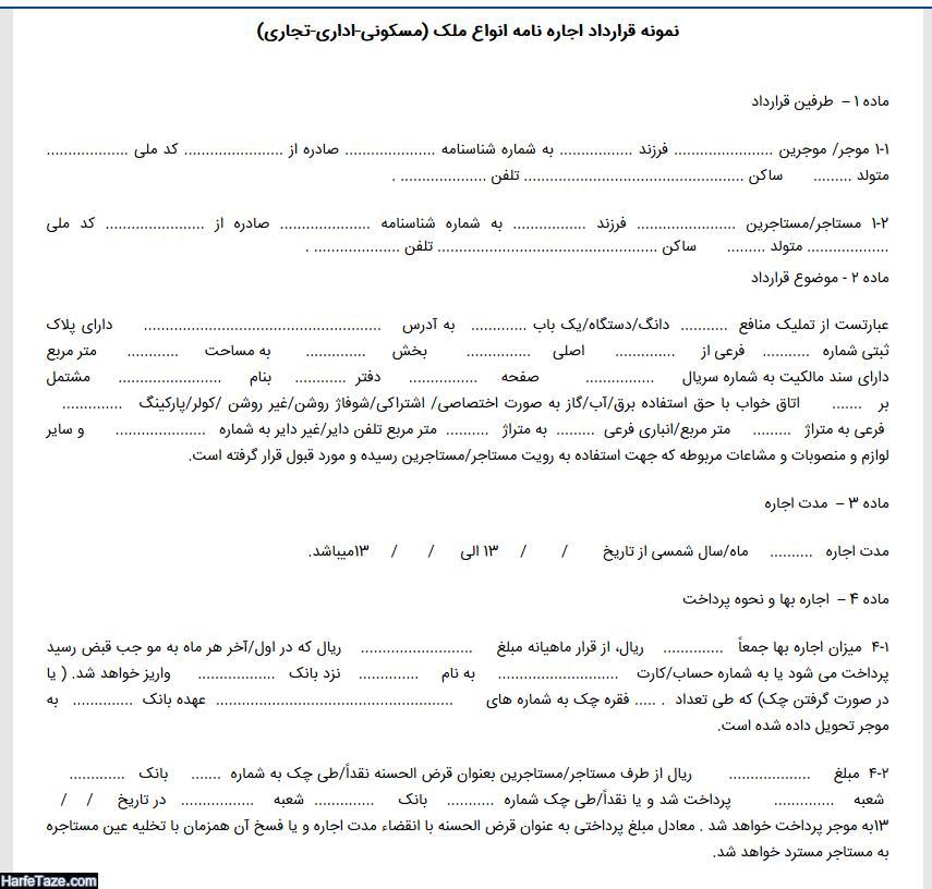 نمونه قرارداد اجاره نامه اپارتمان و خانه مسکونی