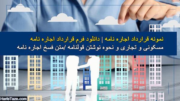 نمونه قرارداد اجاره نامه   دانلود فرم قرارداد اجاره نامه مسکونی و تجاری و نحوه نوشتن قولنامه