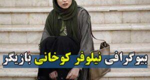 بیوگرافی نیلوفر کوخانی بازیگر سریال خانه امن