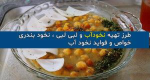 طرز تهیه نخود آب با گوشت و بدون گوشت + خواص نخودآب