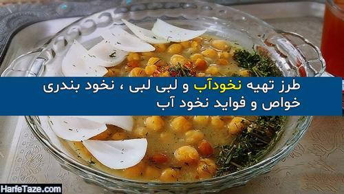 طرز تهیه نخود آب ،خوراک نخود (لب لبی و نخود بندری) + خواص نخودآب چیست