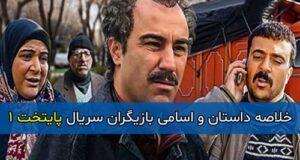 خلاصه داستان و اسامی بازیگران سریال پایتخت ۱