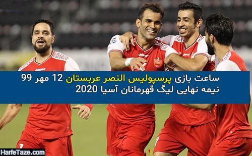 ساعت بازی پرسپولیس النصر عربستان 12 مهر 99 نیمه نهایی لیگ قهرمانان آسیا 2020