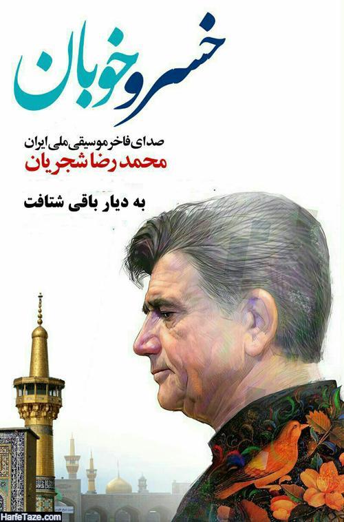 دانلود پوستر محمدرضا شجریان برای پروفایل