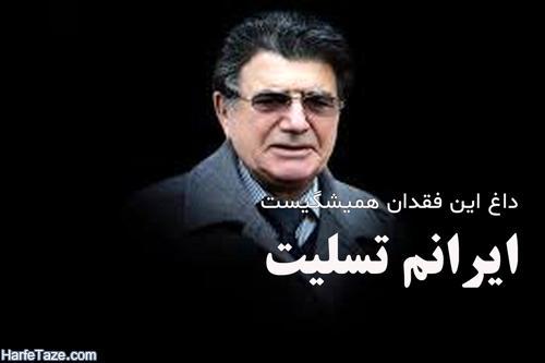 عکس پروفایل محمدرضا شجریان
