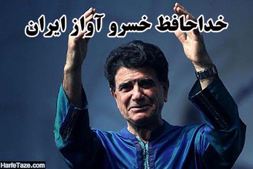 عکس برای درگذشت محمدرضا شجریان