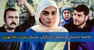 خلاصه داستان و اسامی بازیگران سریال پشت بام تهران