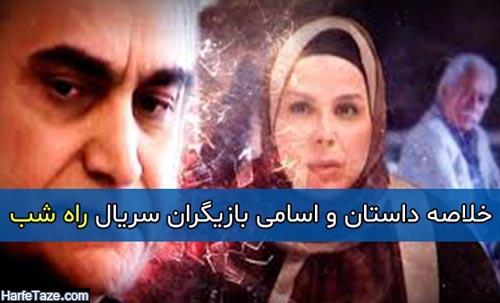خلاصه داستان و اسامی بازیگران سریال راه شب