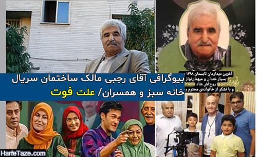 بیوگرافی و علت فوت آقای رجبی مالک ساختمان خانه سبز + زندگینامه و همسر و فرزندان