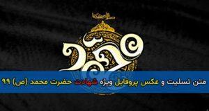 متن تسلیت و عکس پروفایل ویژه رحلت حضرت محمد (ص) ۹۹