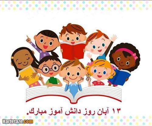 عکس نوشته روز دانش آموز 99