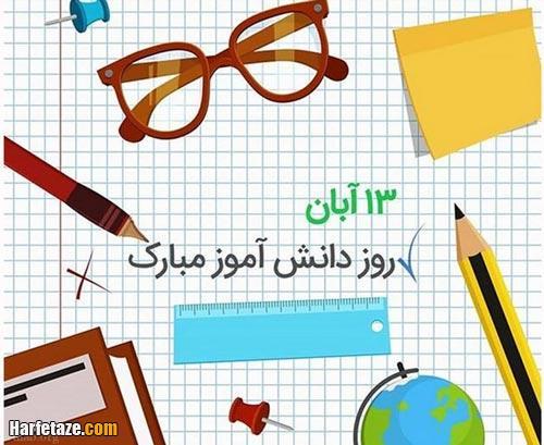 عکس پروفایل روز دانش آموز 99
