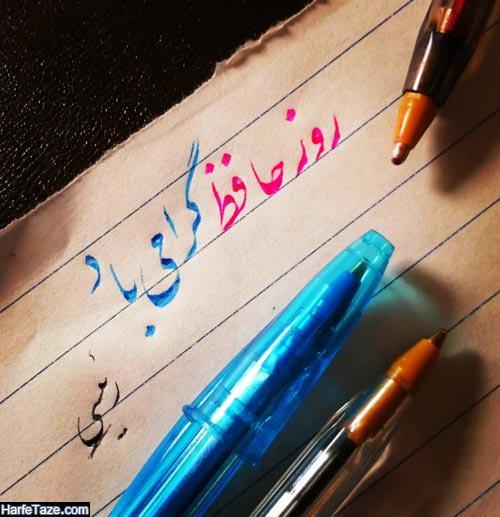 عکس پروفایل روز حافظ 99