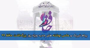 پیام تبریک و عکس نوشته های جدید ویژه روز بزرگداشت حافظ ۹۹