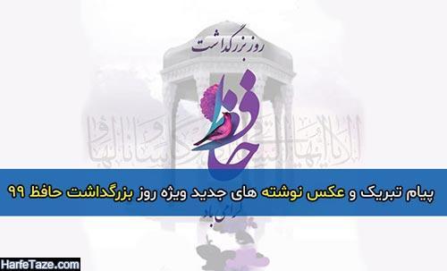 پیام تبریک و عکس نوشته های جدید ویژه روز بزرگداشت حافظ 99