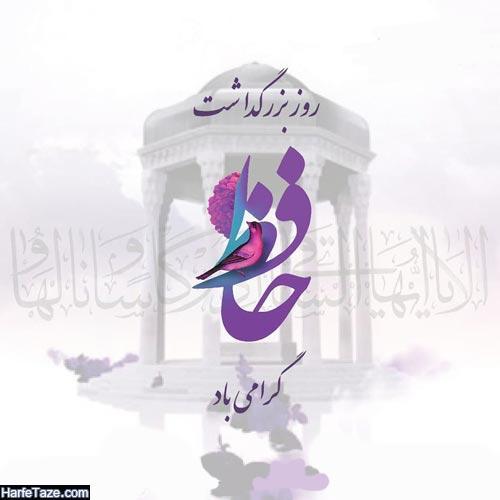 عکس نوشته روز حافظ 99