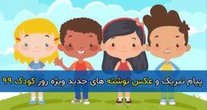 پیام تبریک و عکس نوشته های جدید ویژه روز کودک ۹۹
