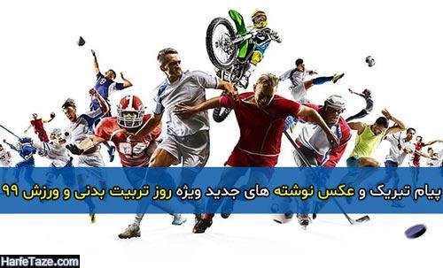پیام تبریک و عکس نوشته های جدید ویژه روز تربیت بدنی و ورزش 99