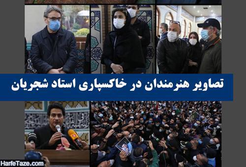 عکس دونفره سحر دولتشاهی و همایون شجریان در بهشت زهرا