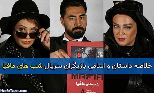 خلاصه داستان و اسامی بازیگران سریال شب های مافیا