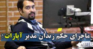 ماجرای حکم زندان محمد جواد شکوری مقدم مدیر آپارات