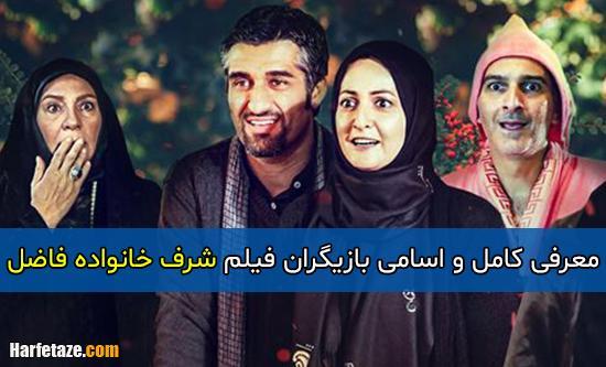 معرفی کامل و اسامی بازیگران فیلم شرف خانواده فاضل