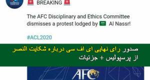 رای نهایی AFC درباره شکایت النصر از پرسپولیس صادر شد