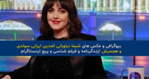بیوگرافی و عکس های شیما نیاورانی کمدین ایرانی سوئدی و همسرش