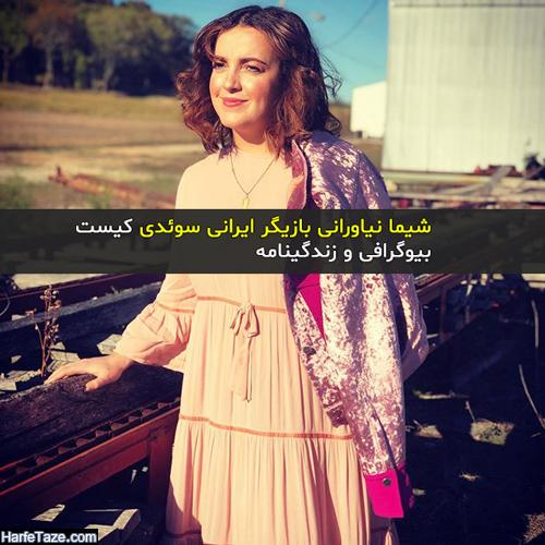 شیما نیاورانی مهمان سینا ولی الله که بود + عکس و بیوگرافی