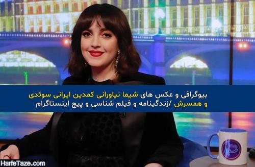 بیوگرافی و عکس ها و اینستاگرام شیما نیاورانی بازیگر و همسرش + زندگینامه و فیلم شناسی