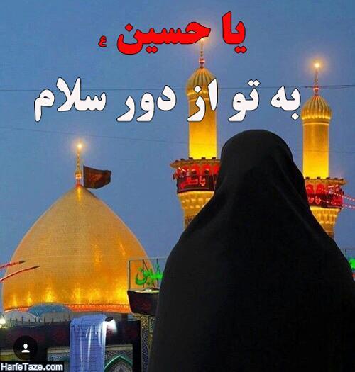عکس متن دار اربعین حسینی تسلیت باد