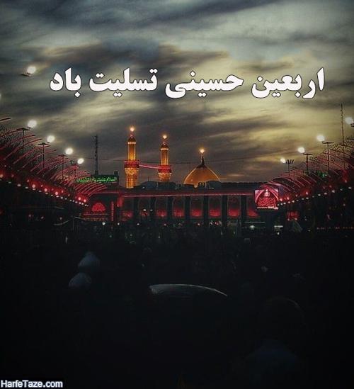 عکس اربعین حسینی تسلیت باد