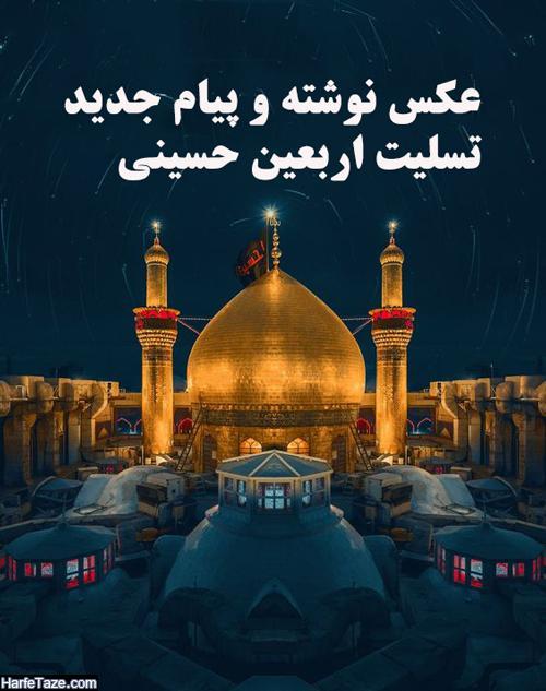 اس ام اس و استوری جدید تسلیت اربعین حسینی
