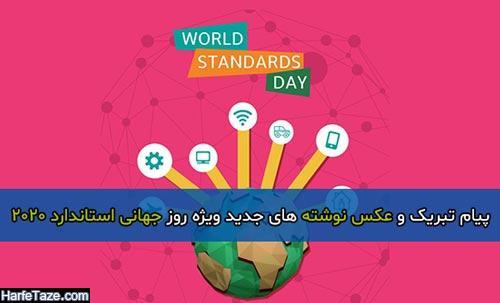 پیام تبریک و عکس نوشته های جدید ویژه روز جهانی استاندارد 2020