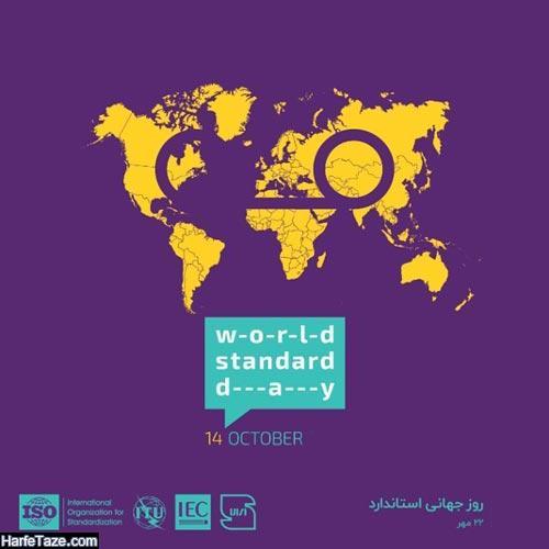 عکس نوشته روز جهانی استاندارد 2020