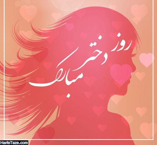 عکس پروفایل تبریک روز جهانی دختر