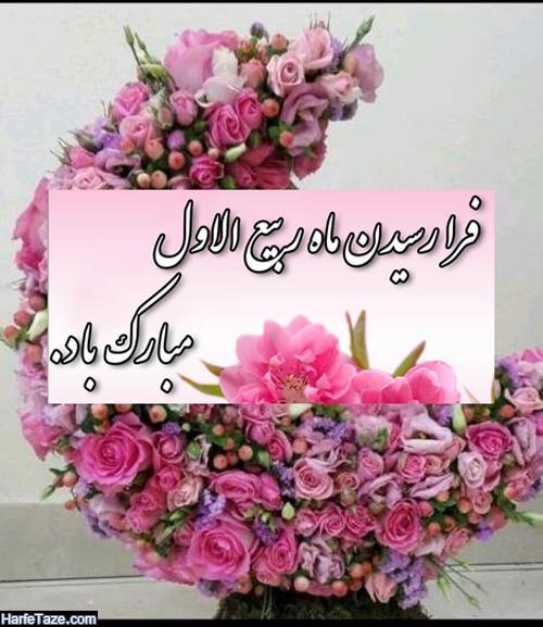 عکس نوشته حلول ماه ربیع الاول مبارک