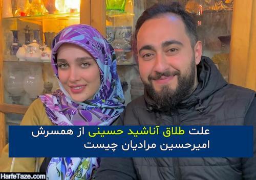 علت طلاق آناشید حسینی از همسرش امیرحسین مرادیان   ماجرای طلاق امیرحسین مرادیان و آناشید