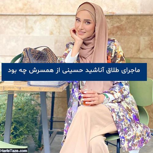 طلاق آناشید حسینی از همسرش امیرحسین مرادیان   علت طلاق امیرحسین مرادیان و آناشید حسینی