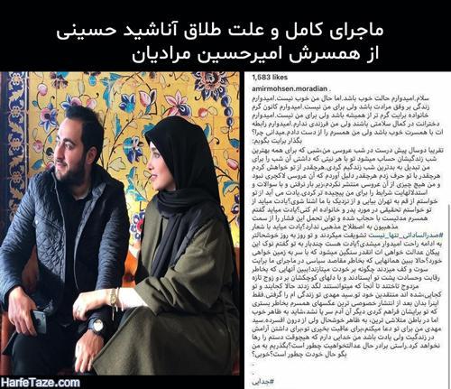 علت طلاق آناشید حسینی مدل معروف از همسرش امیرحسین مرادیان پسر سفیر ایران در دانماک