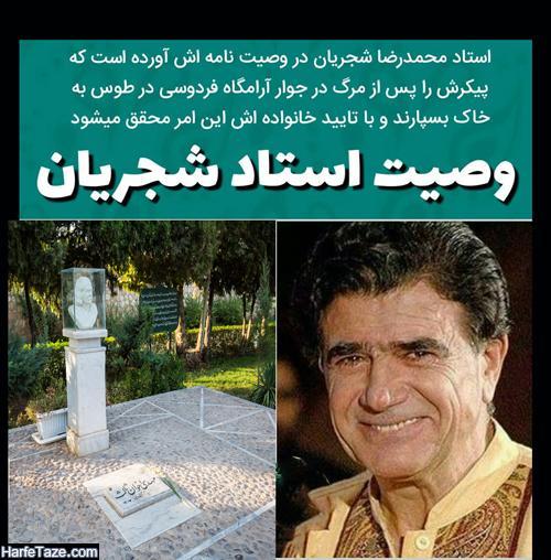 مراسم خاکسپاری و تشییع استاد شجریان در تهران و مشهد + تصاویر