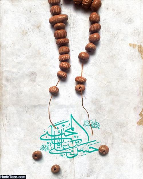 متن های زیبا و سوزناک برای 28 صفر و شهادت امام حسن و رحلت پیامبر