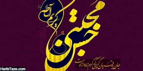 پیامک و جملات سوزناک تسلیت شهادت امام حسن مجتبی